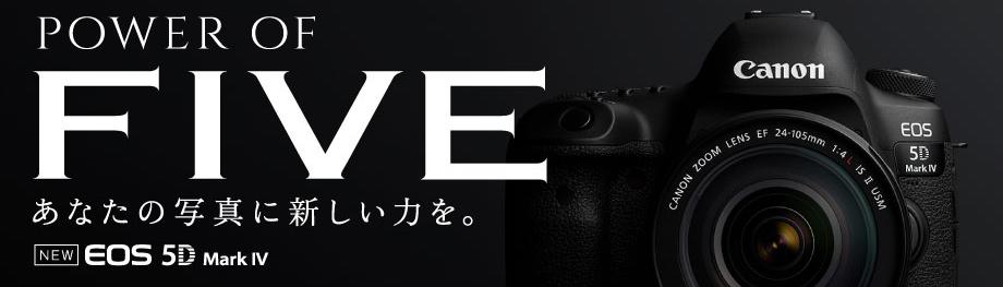 待望の新世代フルサイズ一眼 キヤノン「EOS 5D Mark IV」