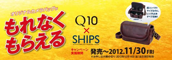 q10_ships.jpg