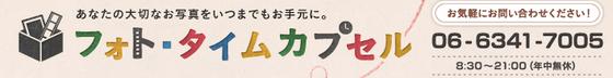 写真スキャンサービス.jpg