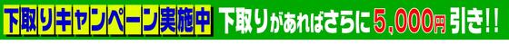下取りキャンペーンバナー5000.jpgのサムネイル画像のサムネイル画像