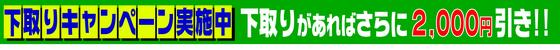 下取りキャンペーンバナー2000.jpgのサムネイル画像