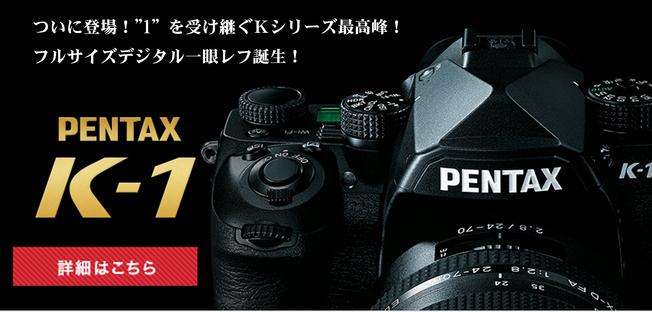 K-1新発売