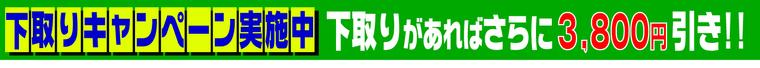 下取りキャンペーンバナー3800.jpg