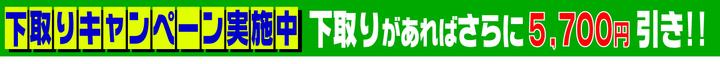 下取りキャンペーンバナー5700.jpg