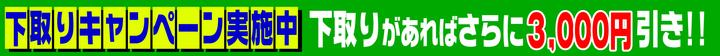 下取りキャンペーンバナー3000.jpgのサムネイル画像のサムネイル画像