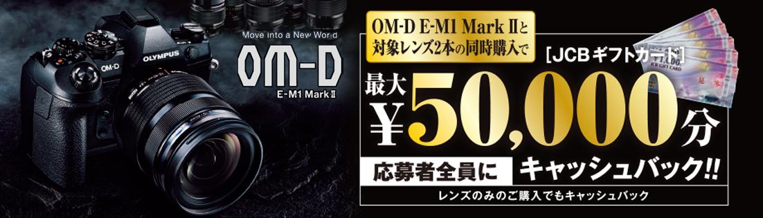 OM-D E-M1 Mark II 発売記念 キャッシュバックキャンペーン