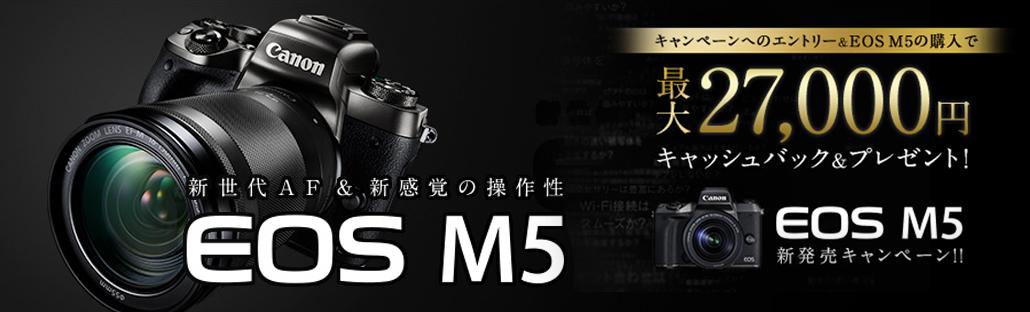 キヤノンEOS-M5キャンペーン