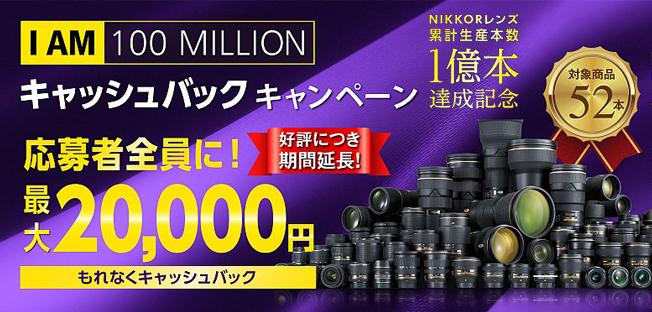 I AM 100 MILLION キャッシュバックキャンペーン