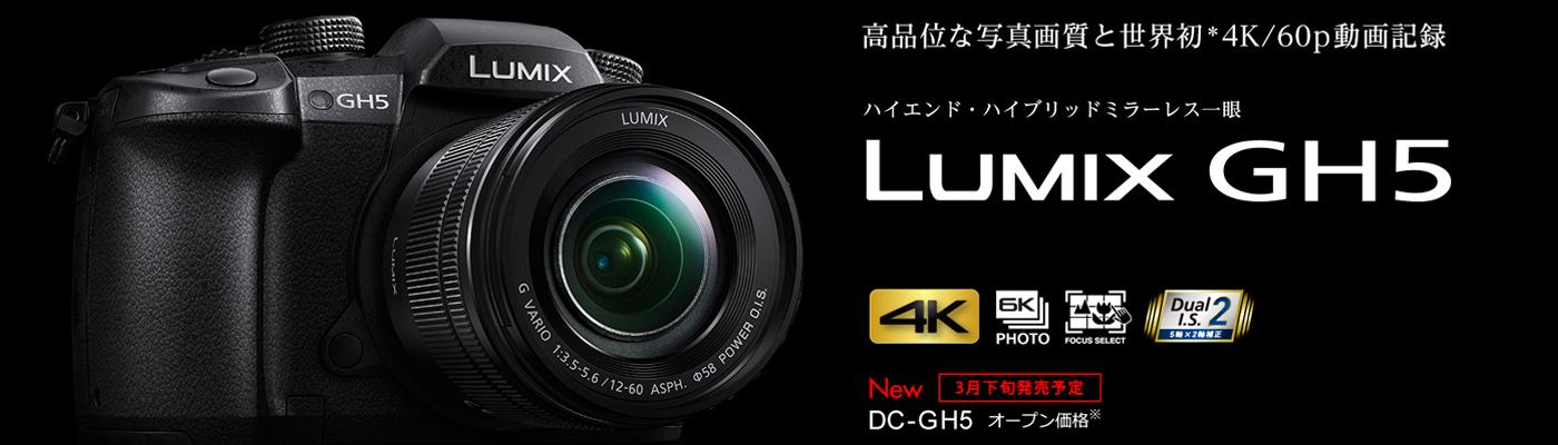 世界初!4K60p動画記録を実現したパナソニック ミラーレス一眼「LUMIX DC-GH5」