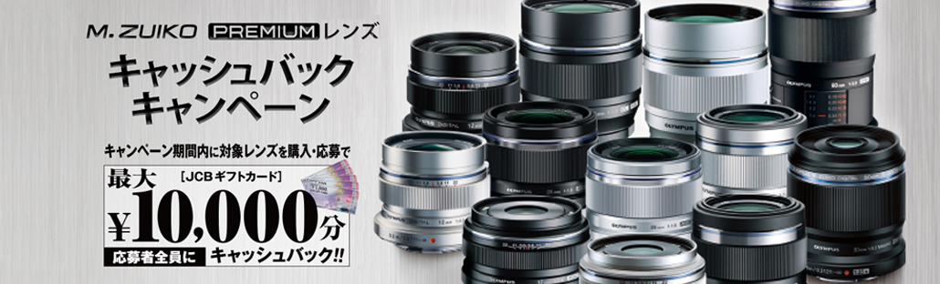 M.ZUIKO PREMIUM レンズ キャッシュバックキャンペーン