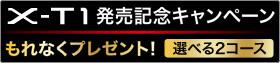 bnr_X-T1sp_small201401.jpg