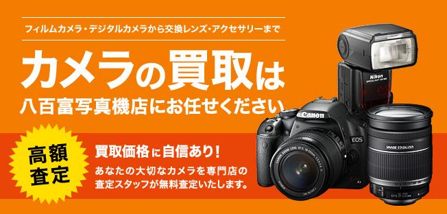 CAMERA_KAITORI-002.jpg