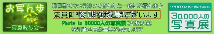 お写ん歩明日香_バナー(満員御礼).jpg