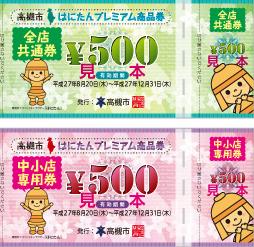 はにたんプレミアム商品券_2015yaotomi_3.jpg
