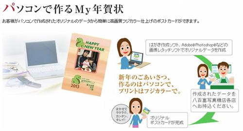 パソコンで作るMy年賀状_お申込の流れ.jpg
