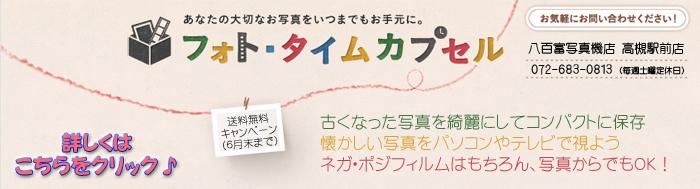 フォト・タイムカプセル(高槻駅前店).jpg