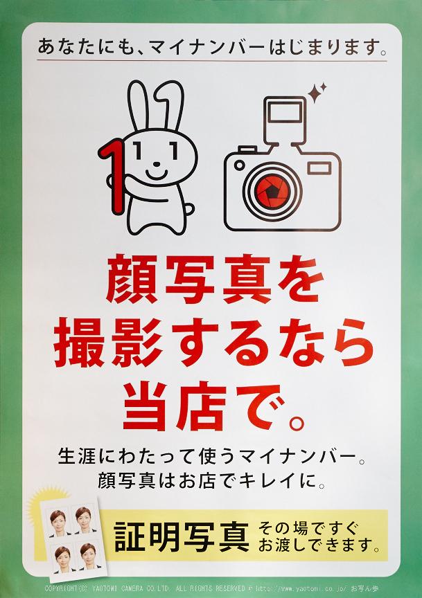 マイナンバー,2015yaotomi_ (2).jpg