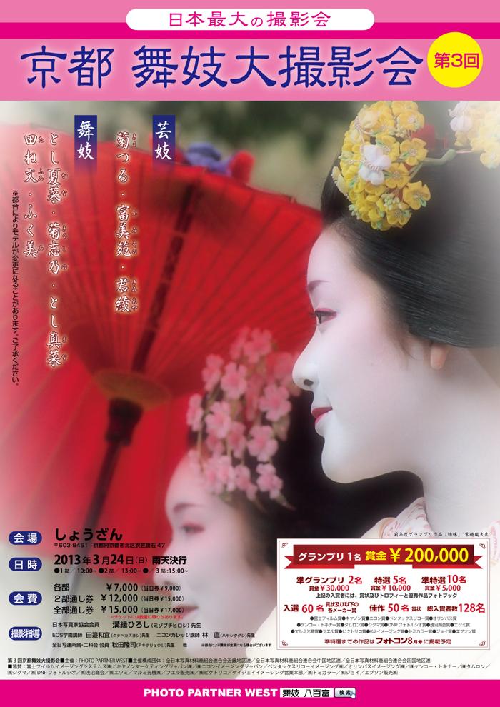 京都舞妓大撮影会(第3回)_八百富写真機店_s.jpg