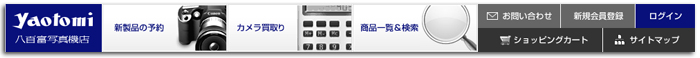 八百富写真機店(ECサイト).jpg