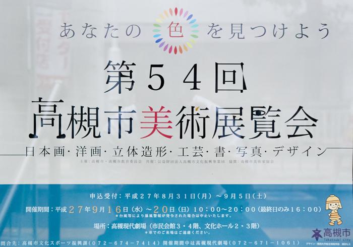 第54回高槻市美術展覧会_1(DSC_0003,F5)2015yaotomi_.jpg