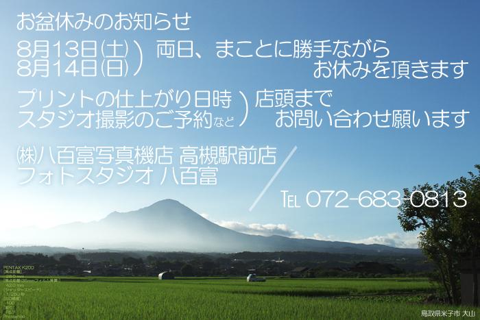 201108_盆休み.jpg