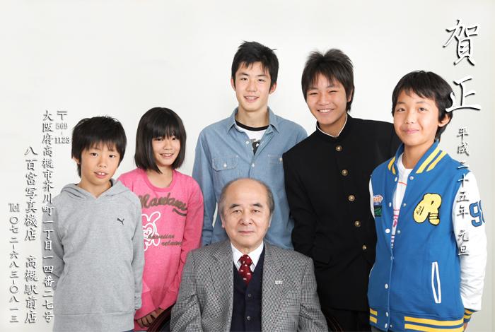 2013年賀状ポストカード_祖父と孫.jpg