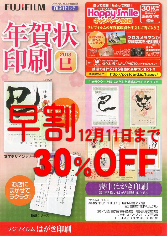 2013年賀状印刷タイプ_30%.jpg
