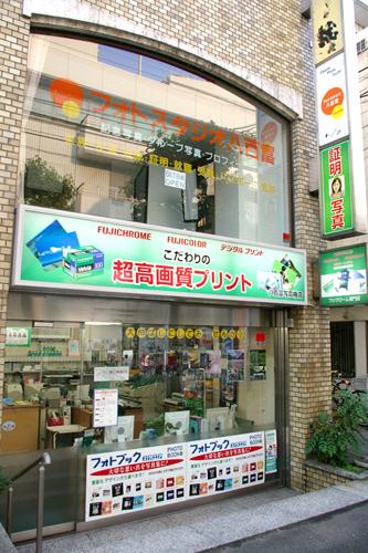 八百富写真機店・高槻駅前店・外観写真