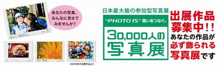 PHOTO,IS,30000人の写真展2014_Top.jpg