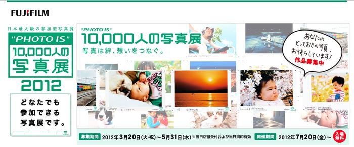 PHOTO-IS-10,000人の写真展-2012.jpg