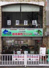 店舗前面_web1.jpg