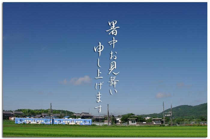 暑中お見舞い_top.jpg