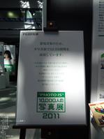 201108_10000人_6.jpg