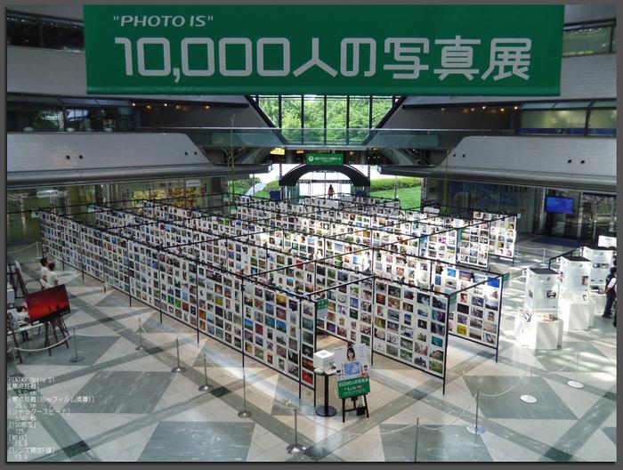 201108_10000人_top.jpg