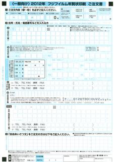 年賀状印刷_スタッファ_裏.jpg