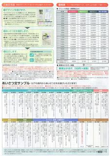 年賀状印刷_11.jpg