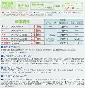 2012ポストカード_基本料金.jpg