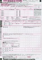 2012ポストカード_注文書.jpg