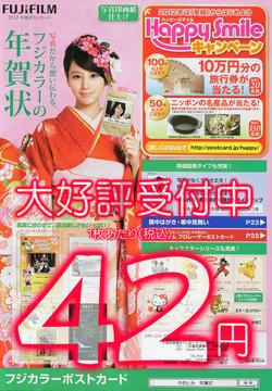 2011_ポストカードスタッファ_top_42円.jpg