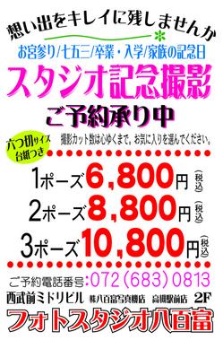 八百富写真機店高槻駅前店_スタジオ記念写真.jpg
