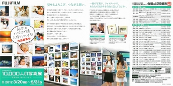 10000人の写真展2012申込書1_1024.jpg