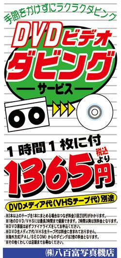 ダビング_VHS_DVD.jpg
