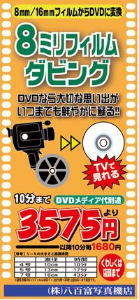 8ミリ_ダビング_DVD.jpg