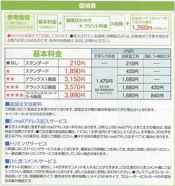 2013年賀状ポストカードweb用_(価格).jpg