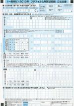 2013年賀状印刷タイプ_yaotomi_注文用紙.jpg
