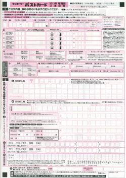 2013_年賀状ポストカード_注文書.jpg