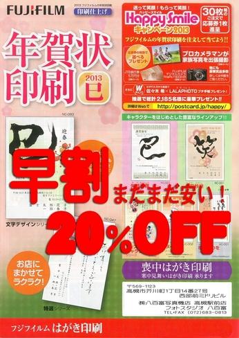 2013年賀状印刷タイプ_web_top_20.jpg