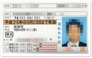 menkyosyo-001.jpg