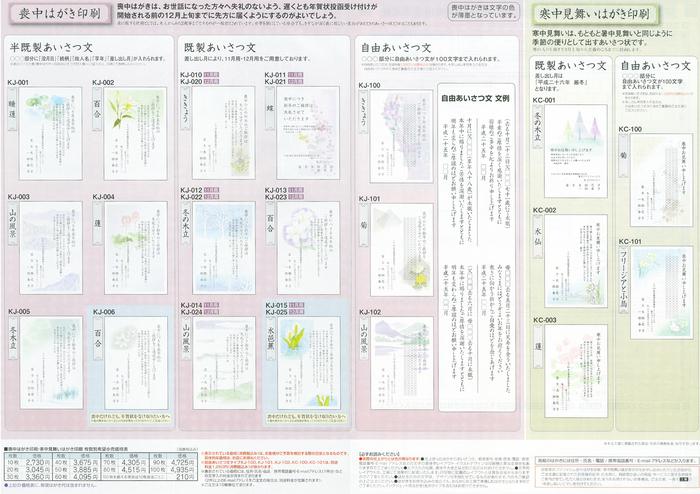 喪中はがき2013,2014,デザイン_yaotomi,web.JPG