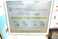 DSCF0937_O,C,WiFi_2013yaotomi_.jpg